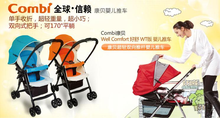 mua-xe-day-com-bi-well-comfort-khong
