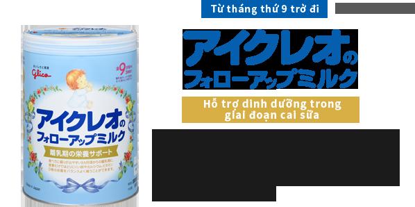 Tìm hiểu thêm về sữa Icreo Glico số 9 - Sữa ICREO Follow-up Milk