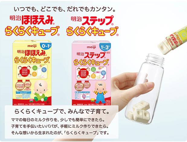 Sữa Meiji xách tay dạng thanh số 0, số 9