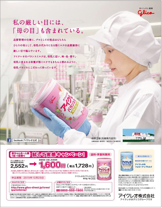 Sữa Glico nội địa Nhật