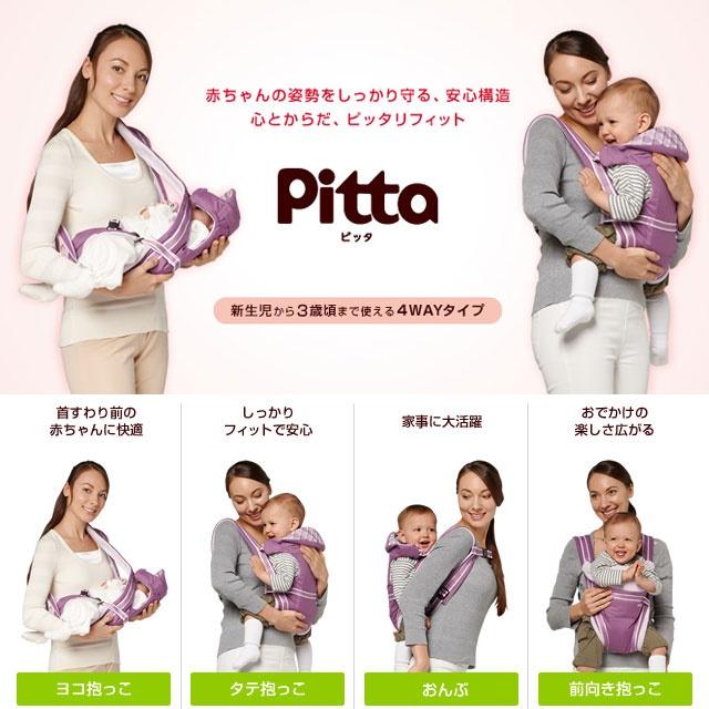 Địu ngồi em bé Aprica Pitta cao cấp