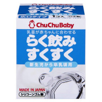 Núm ty silicone Rakunomi ChuChuBaby Free size (1 Chiếc)